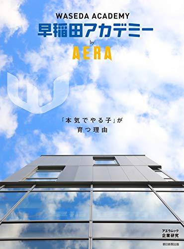 早稲田アカデミー by AERA (AERAムック)
