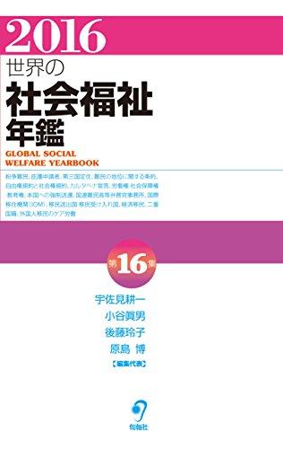 世界の社会福祉年鑑2016 〈2017年版・第16集〉