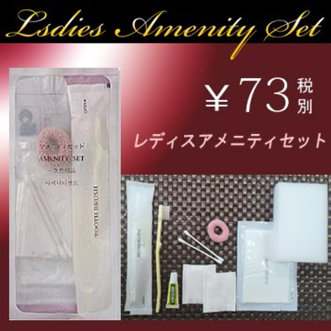 行為示す経験的レディスアメニティフルセット袋入(1セット300個入)