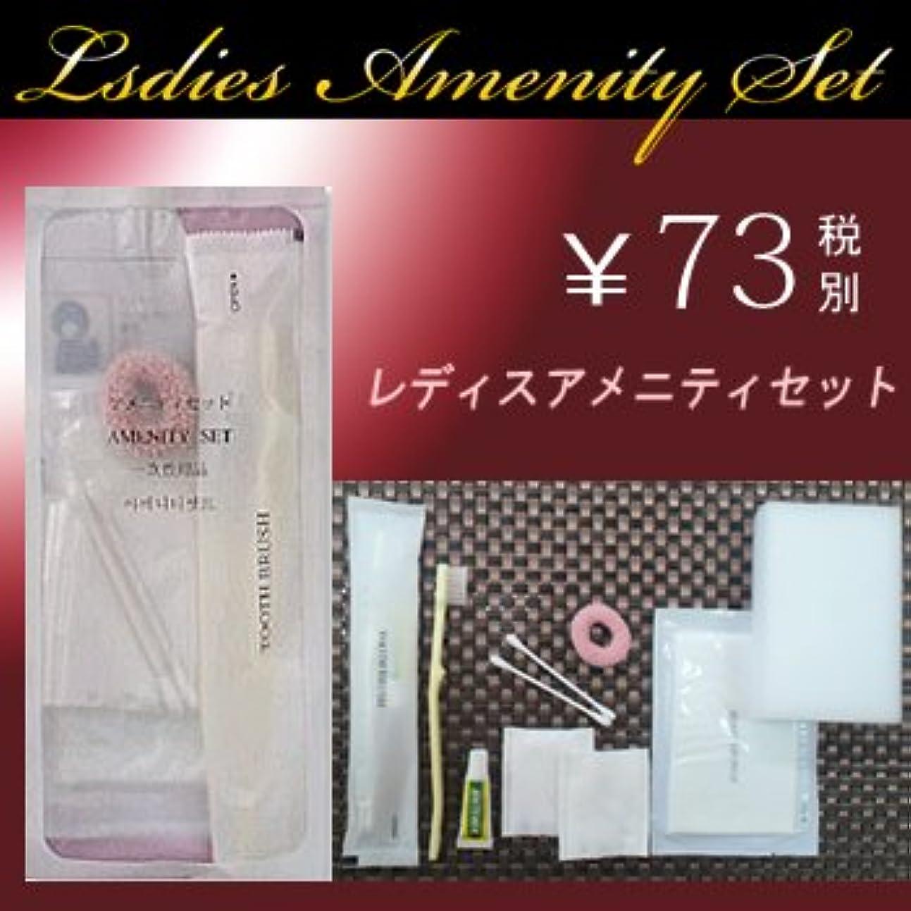 インストール流体陸軍レディスアメニティフルセット袋入(1セット300個入)