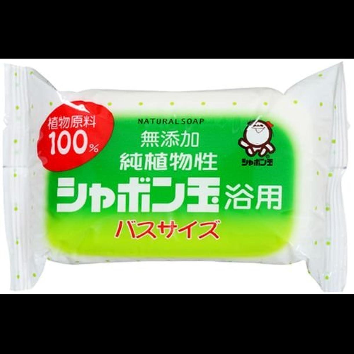 ほかにトンネル低い【まとめ買い】純植物性シャボン玉 浴用 バスサイズ155g ×2セット