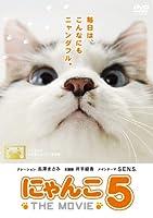 にゃんこ THE MOVIE 5 [DVD]
