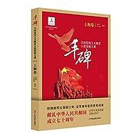 丰碑(全国爱国主义教育示范基地大观上海卷)