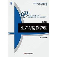 生产与运作管理(第2版,高等院校工商管理系列精品规划教材)