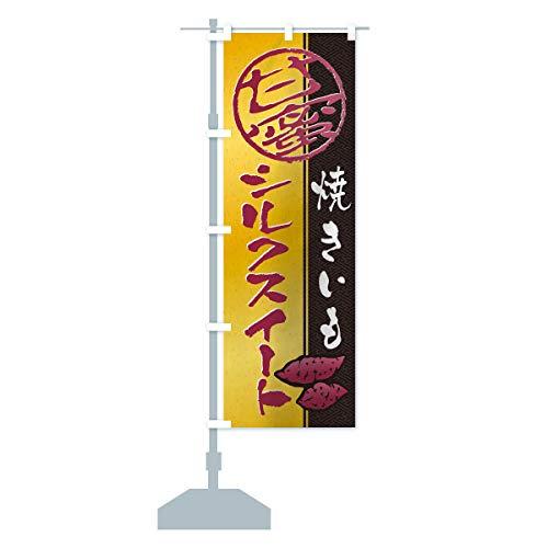 焼きいも(焼き芋・やきいも・甘蜜)シルクスイート のぼり旗 サイズ選べます(ハーフ30x90cm 左チチ)