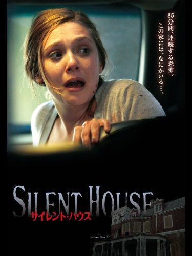 サイレント・ハウス(字幕版)