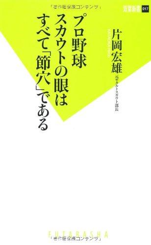 プロ野球スカウトの眼はすべて「節穴」である (双葉新書) - 片岡 宏雄