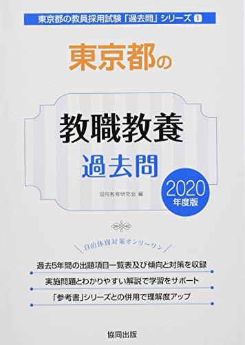東京都の教職教養過去問 2020年度版 (東京都の教員採用試験「過去問」シリーズ)の詳細を見る