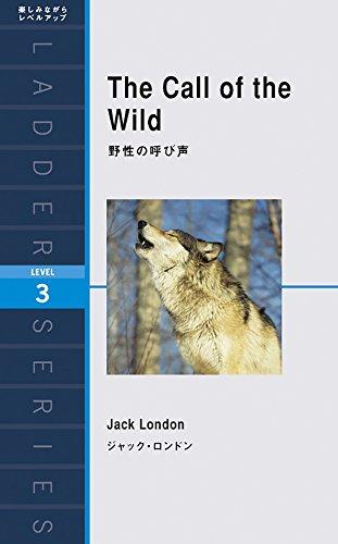 野性の呼び声 The Call of the Wild (ラダーシリーズ Level 3)