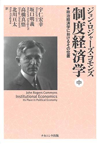 制度経済学 中: 政治経済学におけるその位置