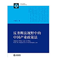 North China University School of Law Wencong text : Vision of Antimonopoly Law in Chinese industrial policy(Chinese Edition)