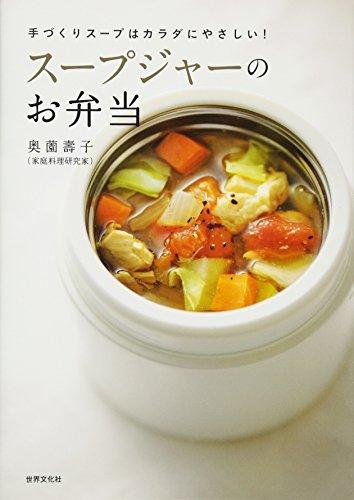 奥薗壽子のスープジャーのお弁当 手づくりスープはカラダにやさしい!