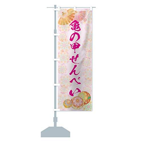 亀の甲せんべい のぼり旗 サイズ選べます(コンパクト45x150cm 左チチ)