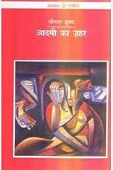 Aadmi Ka Jahar (Hindi) Paperback