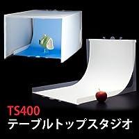 TS400 テーブルトップスタジオ Lサイズ  商品撮影、小物撮影、料理撮影、宝石撮影、ネイル撮影に良い撮影ボックス・撮影キット【英国製】