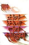 Man Mirza Tan Sahiban