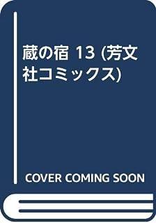 蔵の宿 13 (芳文社コミックス)