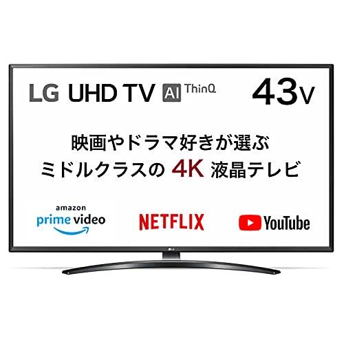 LG 43型 4Kチューナー内蔵 液晶 テレビ 43UN8100PJA IPS パネル Alexa搭載 2020 年モデル