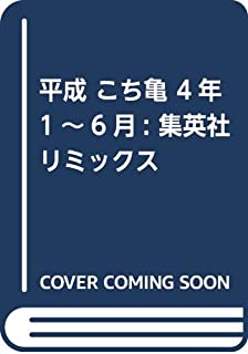 平成 こち亀 4年 1~6月: 集英社リミックス