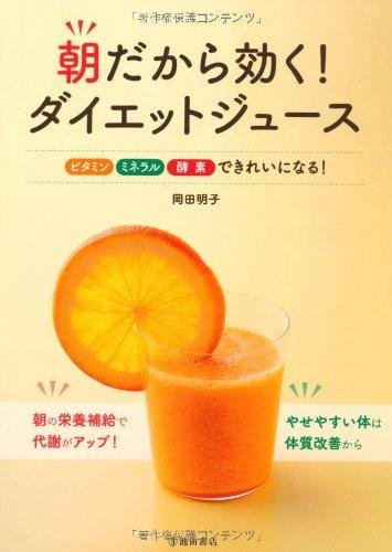 池田書店『朝だから効く!ダイエットジュース』