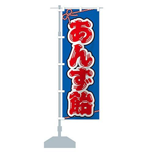 祭り・屋台・露店・縁日/あんず飴 のぼり旗 サイズ選べます(ショート60x150cm 左チチ)