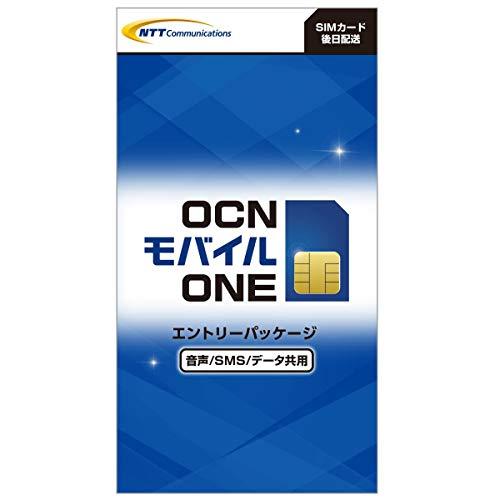 OCN モバイル ONE エントリーパッケージ [音声対応SIM / SMS対応SIM / データ通信専用SIM] (ナノ / マイク...