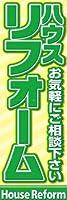 のぼり旗スタジオ のぼり旗 ハウスリフォーム003 大サイズH2700mm×W900mm