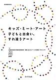 キッズ・ミート・アート 子どもと出会い、すれ違うアート (総合保育双書 6)