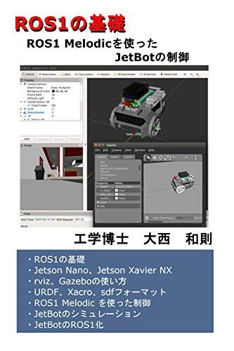 ROS1の基礎: ROS1 Melodicを使ったJetBotの制御