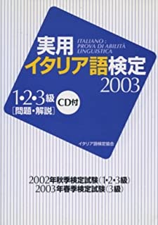 実用イタリア語検定〈2003〉1・2・3級試験問題・解説
