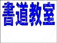 「書道教室 (紺)」 看板メタルサインブリキプラーク頑丈レトロルック20 * 30 cm