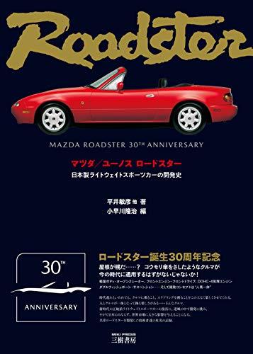 マツダ/ユーノスロードスター―日本製ライトウェイトスポーツカーの開発史