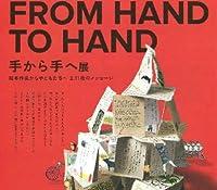 FROM HAND TO HAND 手から手へ―絵本作家から子どもたちへ3.11後のメッセージ