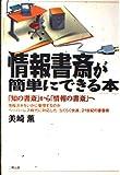 情報書斎が簡単にできる本―「知の書斎」から「情報の書斎」へ