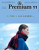 &Premium(アンド プレミアム) 2019年 11 月号 [つくりのいいもの、との出合い。]