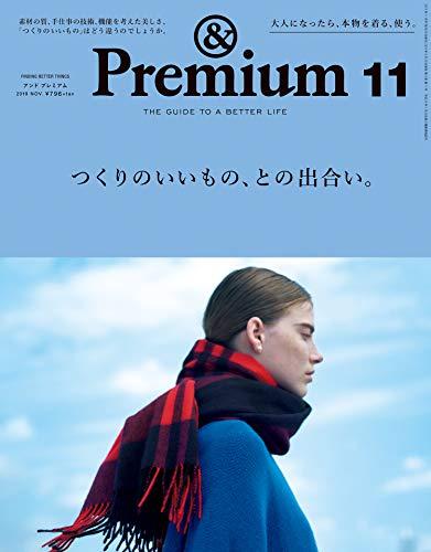 『&Premium(アンド プレミアム) 2019年 11 月号 [つくりのいいもの、との出合い。]』のトップ画像