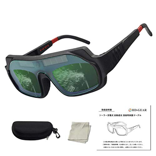 [HD-GEAR] 溶接メガネ 溶接面 自動遮光 サングラス ゴーグル 溶接保護めがね 超軽量 (予備防護シールド ゴムバンド 眼鏡拭き 収納ケース付き) 日本語説明書 60日間安心保証