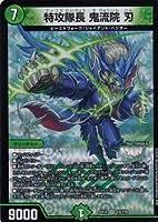 デュエルマスターズ DMEX12 13/110 特攻隊長 鬼流院 刃 (VR ベリーレア) 最強戦略!!ドラリンパック (DMEX-12)