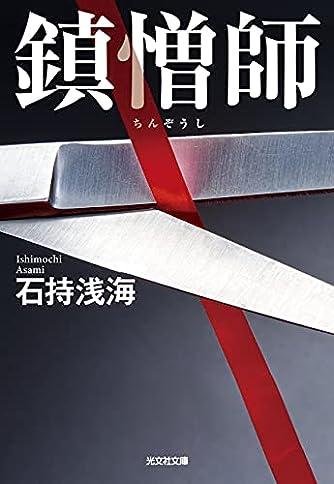 鎮憎師 (光文社文庫 い 35-17)