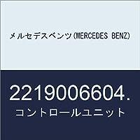 メルセデスベンツ(MERCEDES BENZ) コントロールユニット 2219006604.