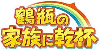 鶴瓶の家族に乾杯(NHKオンデマンド)