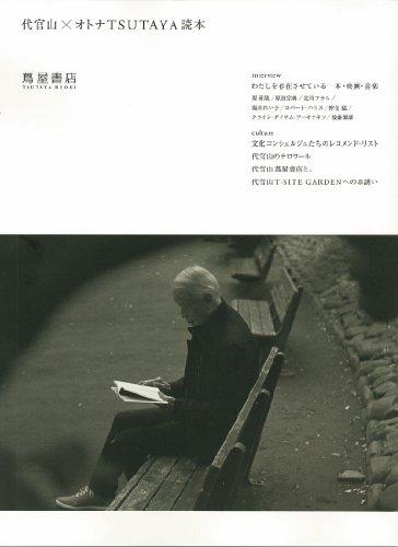 代官山×オトナTSUTAYA読本