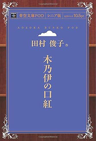 木乃伊の口紅 (青空文庫POD(シニア版))