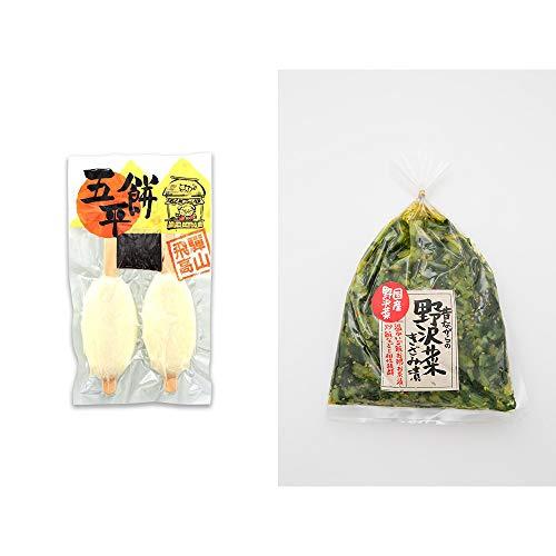 [2点セット] 飛騨高山 木や 五平餅(2本入) ・国産 昔ながらの野沢菜きざみ漬け(150g)
