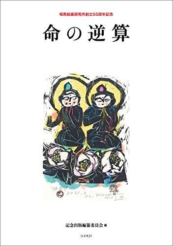 命の逆算——相馬絵画研究所創立55周年記念