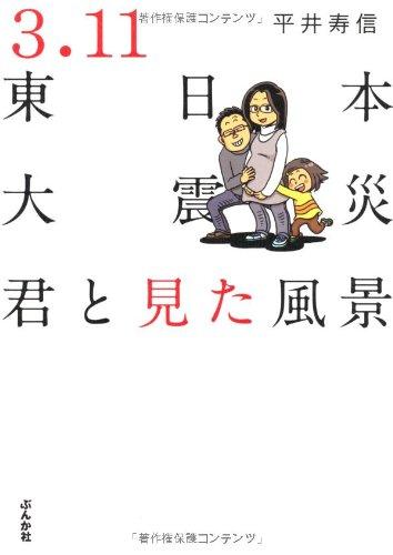 3.11東日本大震災~君と見た風景~の詳細を見る
