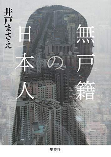 無戸籍の日本人の詳細を見る
