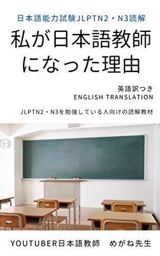 私が日本語教師になった理由 〜JLPTN2・N3レベル読解〜