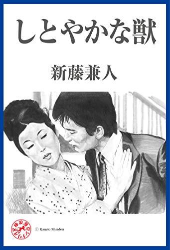 しとやかな獣 浪漫堂シナリオ文庫 (浪漫堂シナリオ 文庫)
