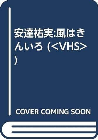 安達祐実:風はきんいろ (<VHS>)